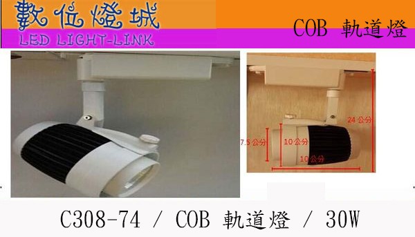 特價優惠中~數位燈城LED-Light-Link LED燈具C-308 LED大功率