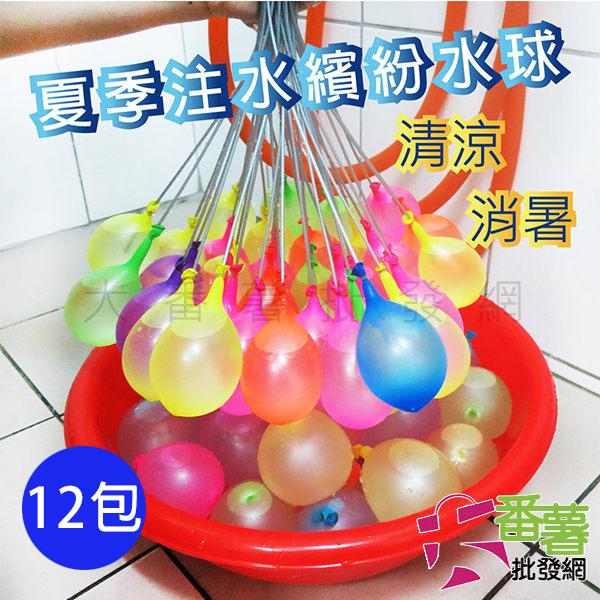 【神奇魔術水球】單束水氣球(37入x12包) [00E]-大番薯批發網