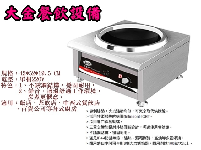 3.5KW高功率凹口電磁爐營業用電磁爐3500W炒電磁爐興龍牌台式電炒爐大金餐飲設備