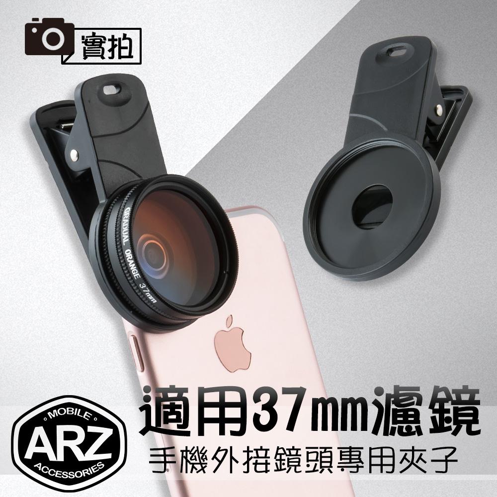 37mm手機鏡頭夾 手機外接鏡頭專用夾子 適用 LIEQI LQ-027廣角鏡/CPL偏光鏡/星光鏡/特效鏡/漸層濾鏡片