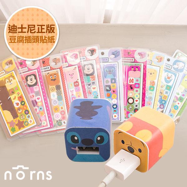 NORNS迪士尼正版豆腐充插頭貼紙米奇史迪奇維尼小豬iphone充電插頭貼紙