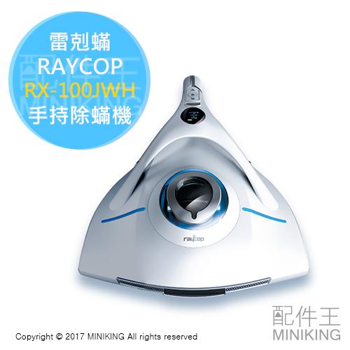 【配件王】日本代購 一年保 RAYCOP 雷剋蟎 RX-100JWH 除蟎機 手持式吸塵器