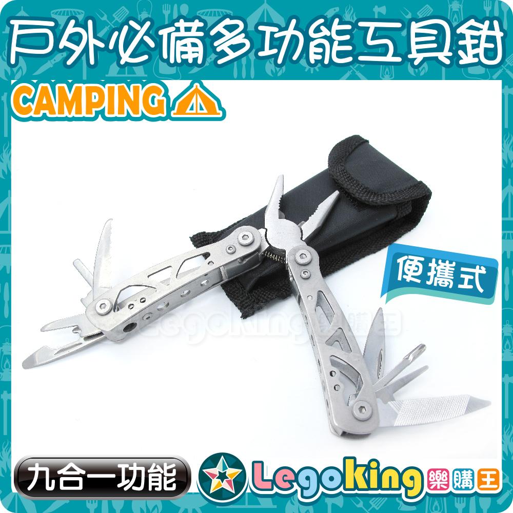 樂購王多功能工具鉗鉗子瑞士刀工具鉗工具刀摺疊刀救命鉗登山露營B0229