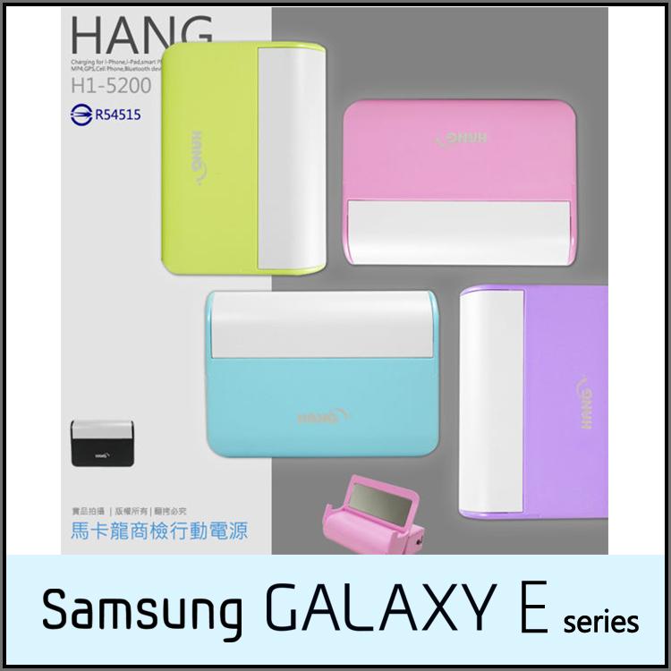 Hang H1-5200馬卡龍行動電源儀容鏡SAMSUNG GALAXY E5 E7