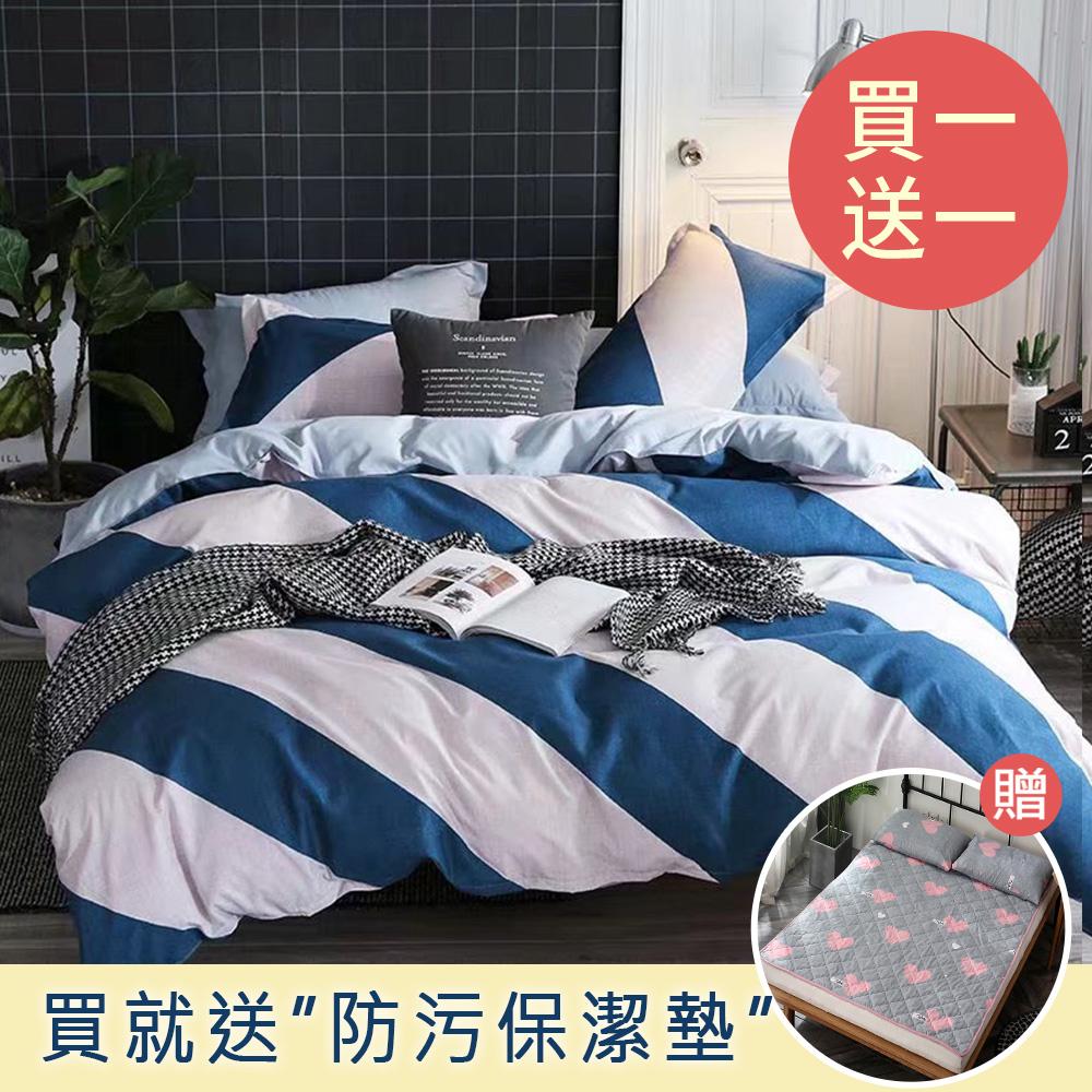 BELLE VIE 活性印染 超細纖維舒柔棉 雙人床包被套四件組【買一送一】贈保潔墊