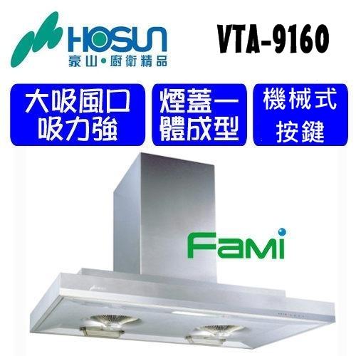 fami豪山排油煙機歐化式VTA 9160 90cm雙層T型排油煙機機械式開關按鍵