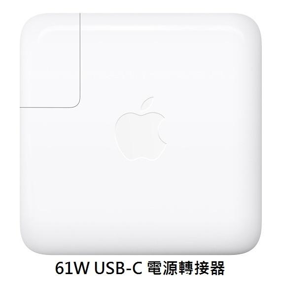 Apple 61W USB-C電源轉接器