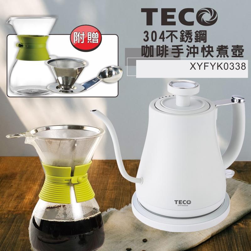 【東元】304不鏽鋼咖啡手沖快煮壼/煮咖啡/咖啡壼XYFYK0338 保固免運
