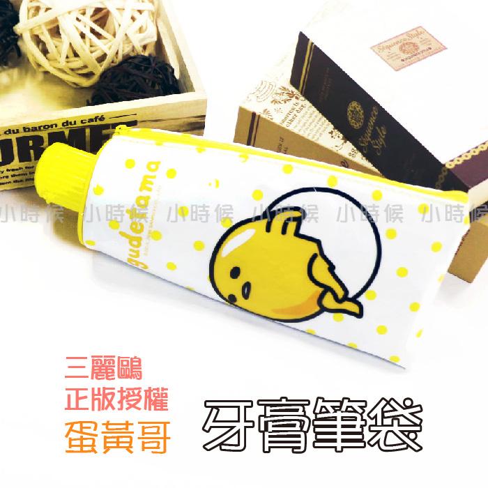 小時候創意屋三麗鷗正版授權蛋黃哥牙膏筆袋造型削鉛筆機收納袋鉛筆盒創意禮物
