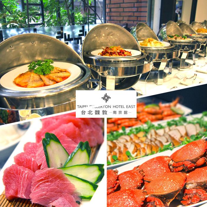 台北馥敦飯店南京館2人日安西餐廳自助午或晚餐吃到飽4434