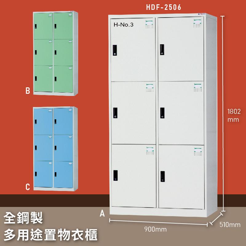 【MIT台灣製】大富 HDF-2506 全鋼製多用途置物衣櫃 置物櫃 收納櫃 員工櫃 衣櫃 收納第一首選