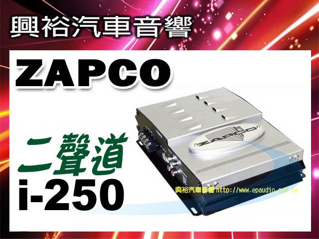 【ZAPCO】 2聲道擴大器 i-250*AMP擴大機250 公司貨