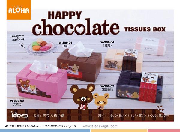 創意小物多用途巧克力紙巾盒W-300