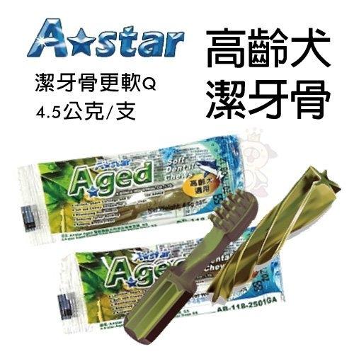 『寵喵樂旗艦店』A-star Bones《高齡犬用潔牙骨單支裝 雙刷、五星SS》4.5公克±5%