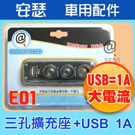 E01 安瑟 三孔 一對三【 USB=1A】功率70W 汽車 點煙器 點菸器 擴充座 3 孔車充 另 C335 C330 C320