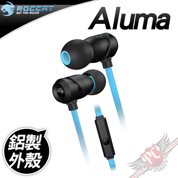 PC PARTY德國冰豹ROCCAT Aluma鋁製外殼耳道式耳機麥克風