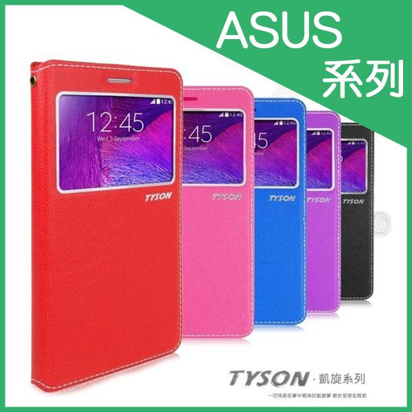 ◎凱旋系列 視窗皮套/保護套/手機套/ASUS ZenFone2 ZE500CL/Deluxe/ZE550ML Z00AD/ZE551ML Z008D/ZC500TG/ZD551KL