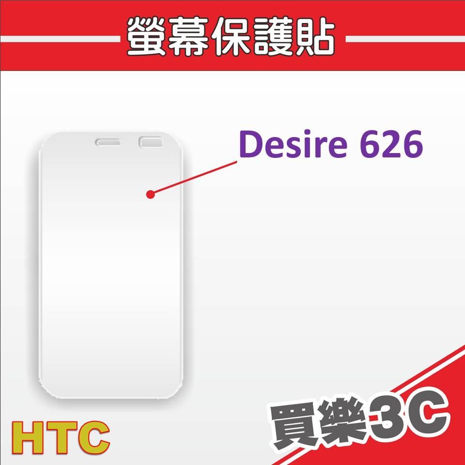 HTC Desire 626手機專用,高透光 螢幕保護貼