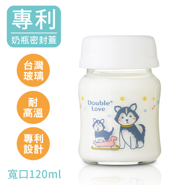 Double Love120ml寬口 耐高溫母乳儲存瓶 儲奶瓶 副食品儲存盒二用【EA0051】
