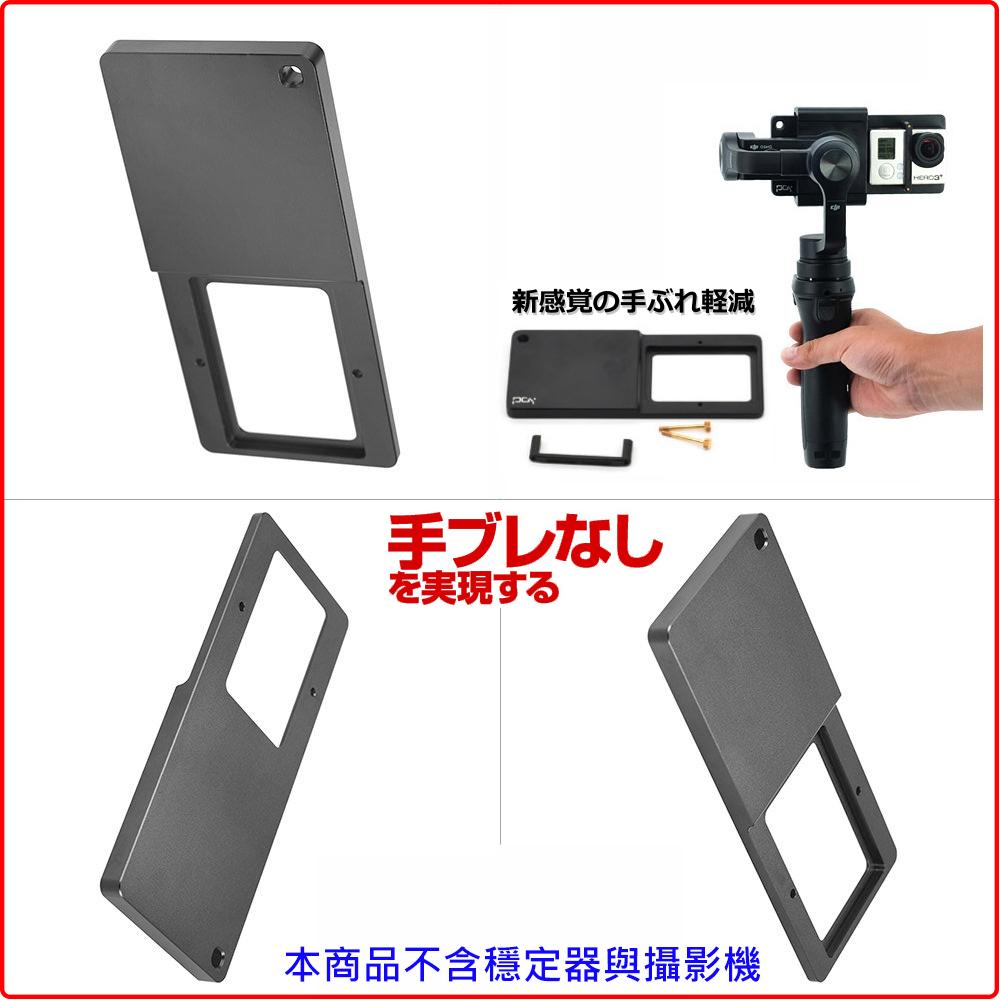 運動攝影機智雲穩定器轉接架套件轉接板飛宇SPG LIVE GoPro 4 5 Smooth c hero5 sj4000