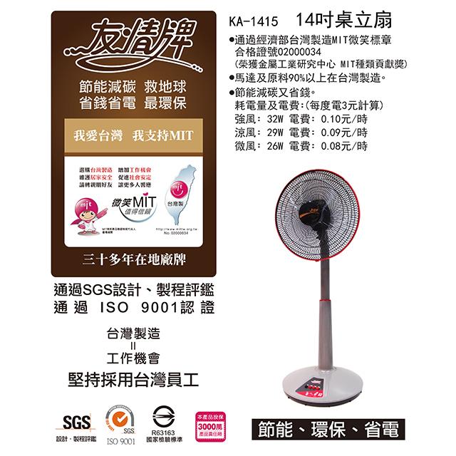 【友情牌】 友情14吋桌立扇 KA-1415「台灣製造、品質保證」