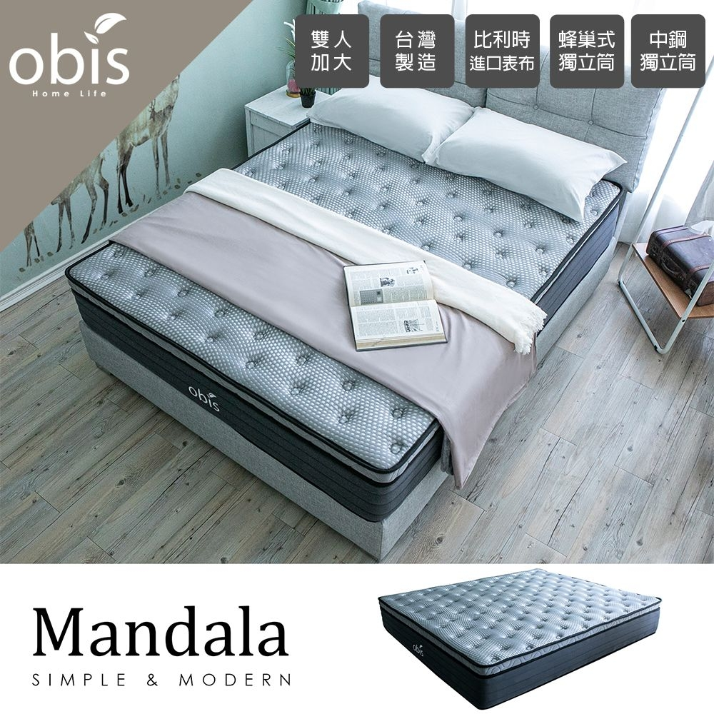 Mandala比利時進口舒柔布無毒乳膠蜂巢獨立筒床墊[雙人加大6×6.2尺]【obis】