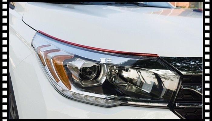 車王小舖納智捷SUV U6 U7 S5 M7燈框燈眉霧燈框電鍍裝飾條亮面