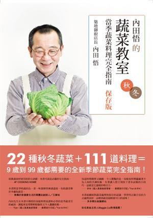 內田悟的蔬菜教室:當季蔬菜料理完全指南保存版秋冬