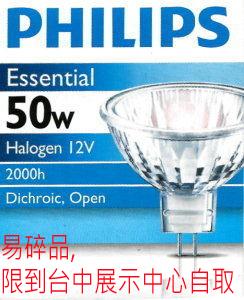 【燈王的店】飛利浦 MR16 50W 鹵素杯燈(易碎品,限到台中展示中心自取) ☆ 45584