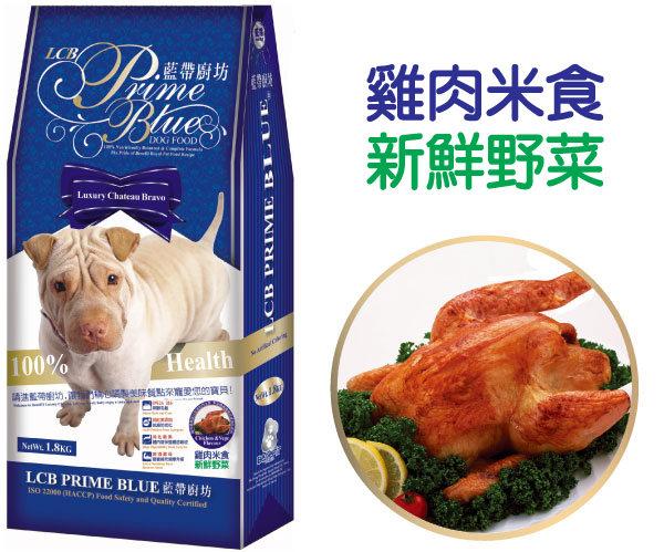 【LCB藍帶廚坊 - 第2包8折】雞肉米食.新鮮野菜1.8KG - 狗飼料