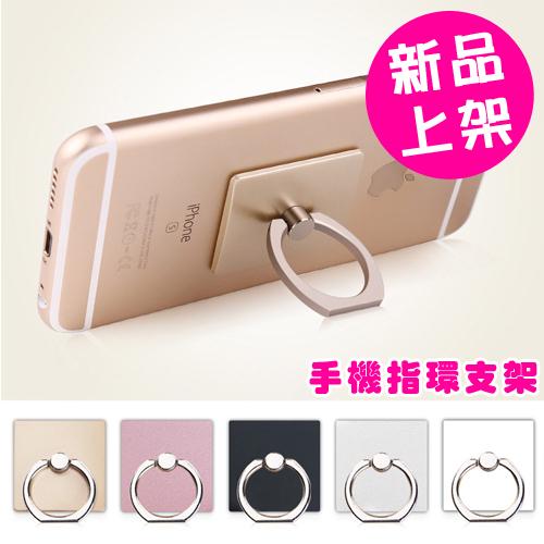 黏貼式通用型 手機支架 指環支架 (5色)