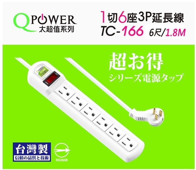 新竹【超人3C】aibo Qpower 太順電業 TC-166 3孔1切6座 延長線 1.8米/6尺 超薄型平貼式插頭