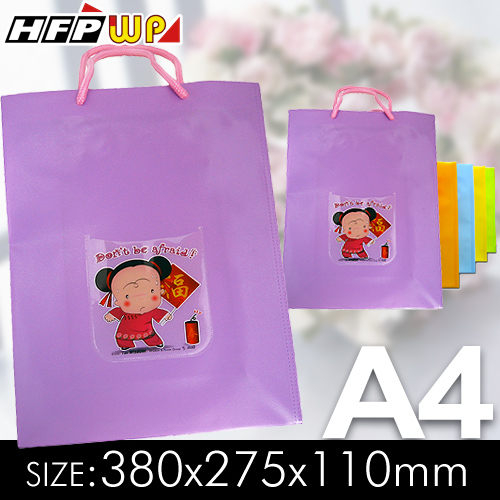 特價45元A4購物袋防水.耐重.可洗.耐用.HFPWP台灣製BCW315