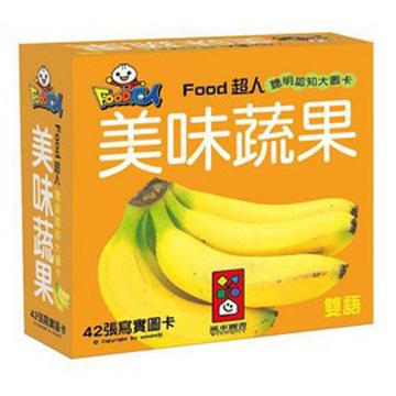 美味蔬果FOOD超人聰明認知大圖卡