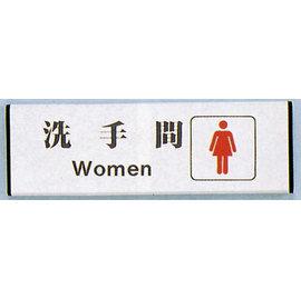 新潮指示標語系列  TL-1030雙面鋁牌(崁牆式)-洗手間TL-1041/個