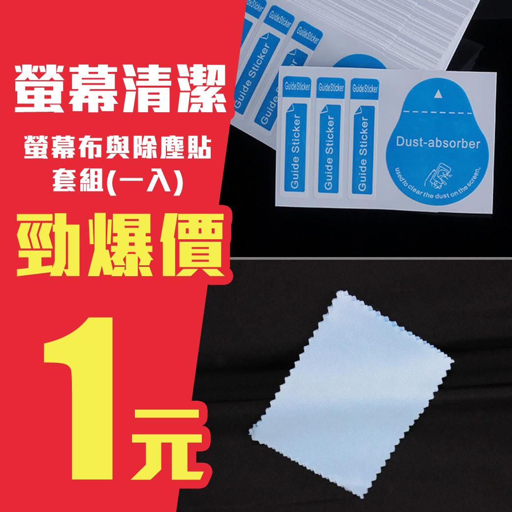螢幕布 拭淨布 & 除塵貼 貼膜工具 套組(一入)【AS10603017】