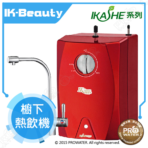 ★GUNG DAI宮黛★ IK-Beauty玩美機 櫥下型熱飲機 雙溫飲水機 (紅色)★水達人