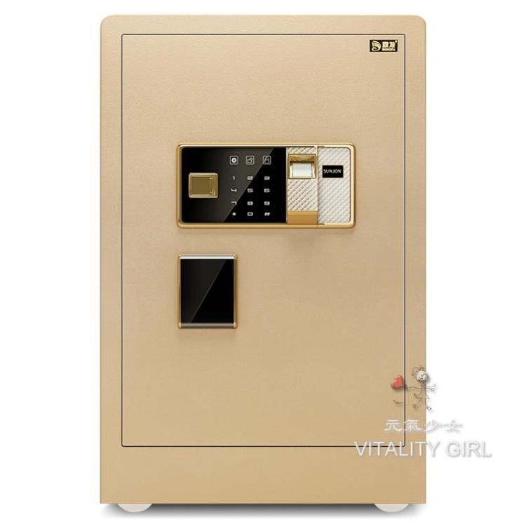 保險柜家用60cm高辦公保險箱指紋密碼防盜保管箱元氣少女