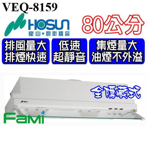 fami豪山排除油煙機全隱藏式VEQ 8159 80CM抽油煙機可與廚房整體搭配