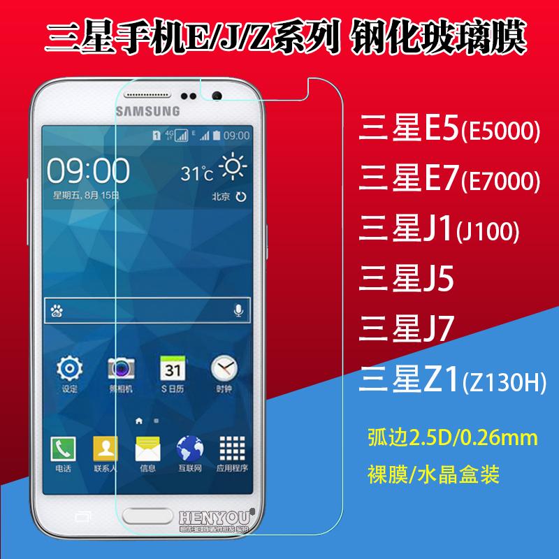 King*Shop~ 鋼化玻璃膜 三星E5/E7/E7000/J1/J5/J7/Z130H 手機保護貼膜