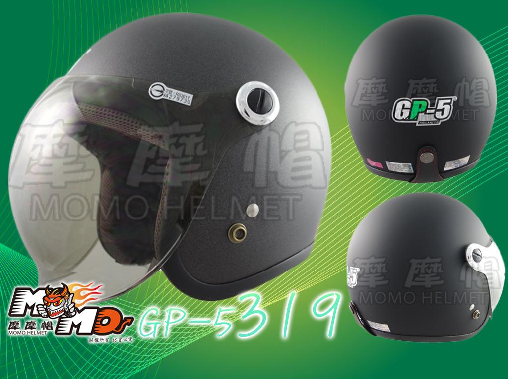 摩摩帽GP5 GP-5 319四分之三罩安全帽泡泡鏡復古帽素色系列內有其他色系