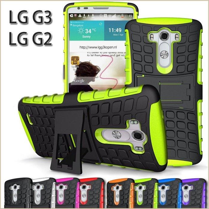 輪胎紋LG G2 G3手機殼手機套保護殼保護套G2 G3防摔防震矽膠套全包邊隱形支架