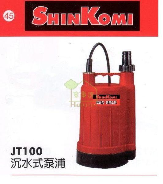 台中水族SHIN KOMI型鋼力-手提式沉水泵浦.抽水馬達特價特價