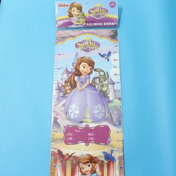 小公主蘇菲亞造型身高尺QL026兒童身高尺壁貼身高尺量身尺一個入促120~正版授權