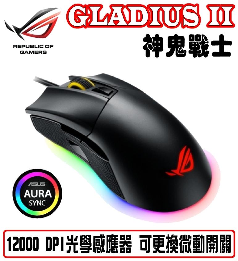 [地瓜球@] 華碩 ASUS ROG GLADIUS 神鬼戰士 II RGB 光學 滑鼠~(客訂)