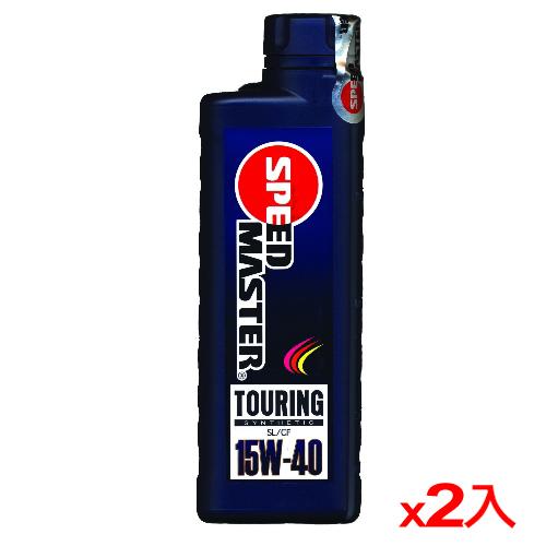 ★2件超值組★速馬力 TOURIN合成機油1L (15W40)【愛買】