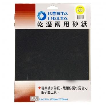 水砂紙9X11 #240-5入