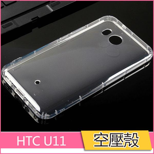 HTC U11 手機殼 HTC U11 防摔殼 U11 保護套 空壓氣墊 矽膠套 透明殼 柔軟 軟殼 全包│麥麥3C