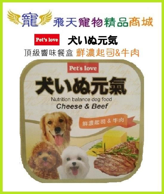 [寵飛天商城] 元氣犬 頂級饗味餐盒 鮮濃起司&牛肉