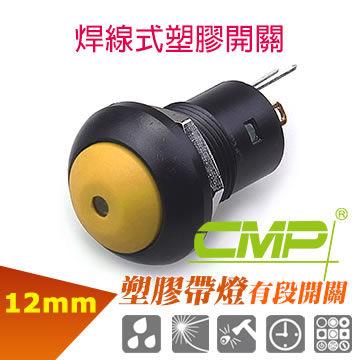 ◤大洋國際電子◢ 12mm塑膠帶燈有段開關(焊線式) / S1212B 工廠開關 機器設備